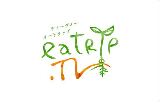 eatrip_tv01_1.jpg